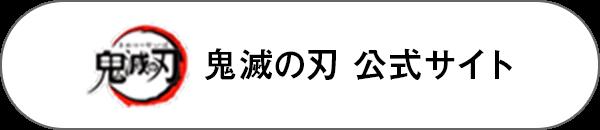 鬼滅の刃公式サイト