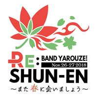 RE:SHUN-EN ~また春に会いましょう~!