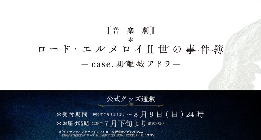 音楽劇「ロード・エルメロイII世の事件簿-case.剥離城アドラ-」グッズ事後通販