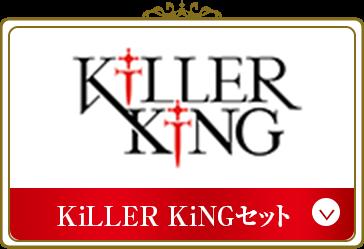 KiLLER KiNGセット