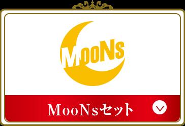 MooNsセット