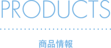 PRODUCTS 商品情報