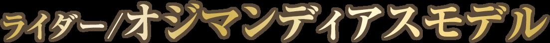 ライダー/オジマンディアス