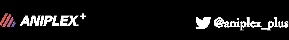 アニプレックスプラス公式ツイッター