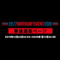 22/7『Birthday Event 2019』オフィシャルグッズ事後通販