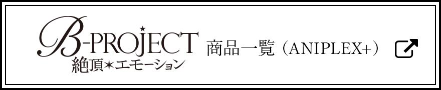 「B-PROJECT~絶頂*エモーション~」商品一覧