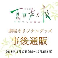 「劇場版 夏目友人帳 ~うつせみに結ぶ~」劇場オリジナルグッズ事後通販