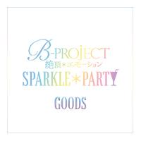 B-PROJECT「SPARKLE*PARTY」事前通販