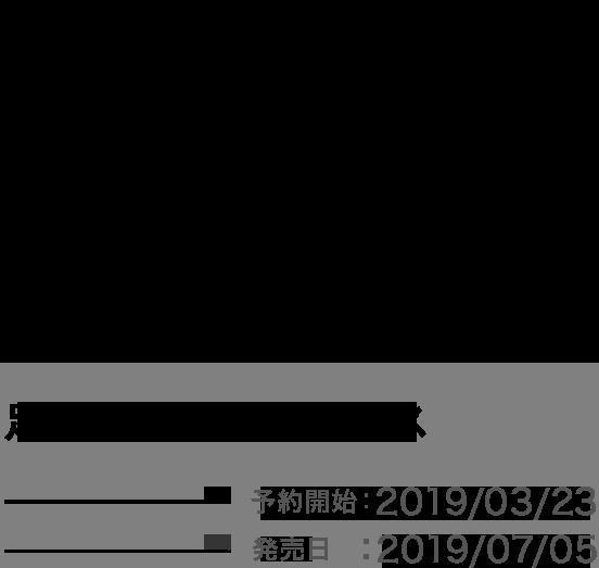 足立慎吾アートワークス SHINGO ADACHI ARTWORKS