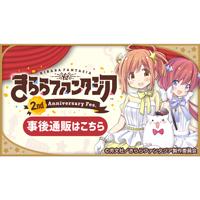 きららファンタジア 2nd Anniversary Fes. 事後通販
