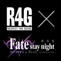 R4G × 劇場版「Fate/stay night[Heaven's Feel]」
