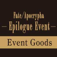Fate/Apocrypha -Epilogue Event-