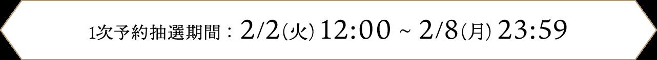 松屋銀座:1次予約抽選期間 : 2021年2月2日(火)~2月8日(月)