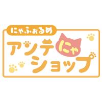 """にゃふぉるめ アンテ""""にゃ""""ショップ 新商品"""