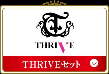 THRIVEセット