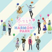 「ホリミヤ」Special Event 「HARMONY PARK」事後通販