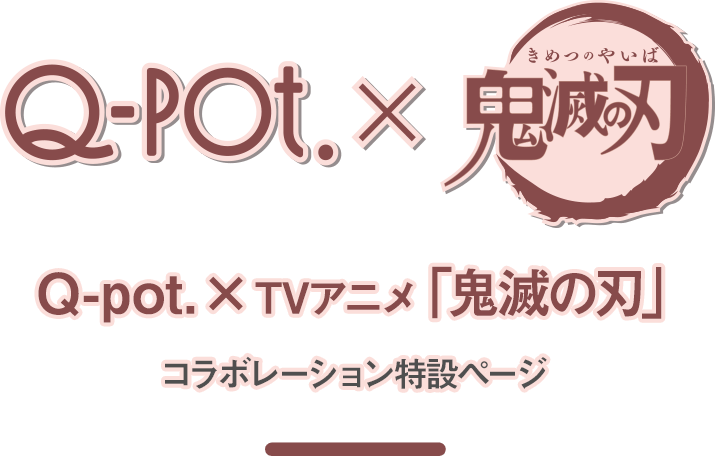 Q-pot.×鬼滅の刃スペシャルコラボ
