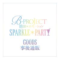 B-PROJECT「SPARKLE*PARTY」事後通販