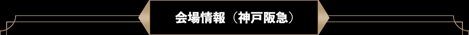 神戸開催概要